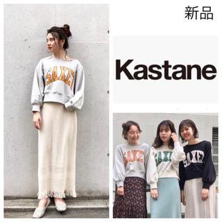 Kastane - Kastane カスタネ ジップ ロゴスウェット グレー イエロー 新品