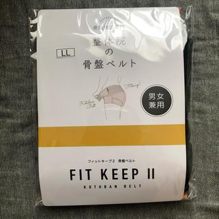 ワコール(Wacoal)の新品未使用 fit keep 2 LL ブラック 骨盤矯正ベルト 産前産後(エクササイズ用品)