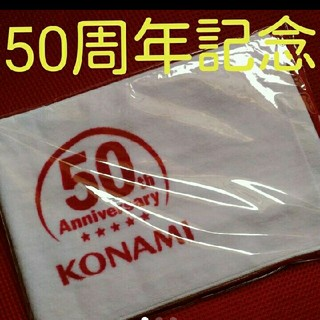 コナミ(KONAMI)の【✨新品・未開封✨】 コナミスポーツクラブ  50周年記念 マフラータオル (トレーニング用品)