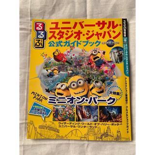 ユニバーサル・スタジオ・ジャパン 公式ガイドブック
