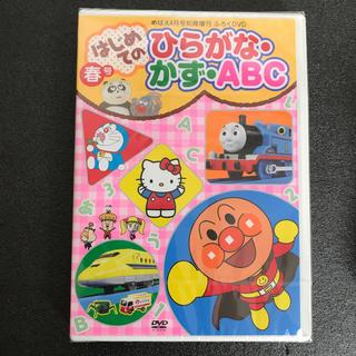 小学館 - 【新品】めばえ ひらがな かず ABC 知育 DVD 120分