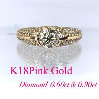 新品【ピンクゴールド】大粒ダイヤモンド 0.6カラット&0.9カラット パヴェ(リング(指輪))