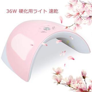 限定価格★uvライトレジン用  36W ピンク 294