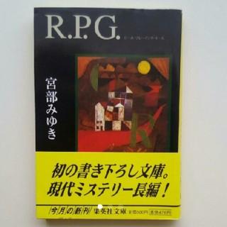 「R.P.G.」宮部みゆき
