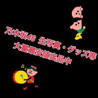 乃木坂46 - 乃木坂46 生写真 まとめ売り!