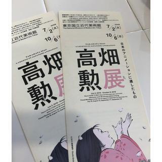 高畑勲展 ベアチケット(美術館/博物館)