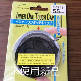 エツミ(ETSUMI)のレンズキャップ エツミ 55mm 新品(その他)
