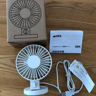 ムジルシリョウヒン(MUJI (無印良品))の無印良品 USBデスクファン(扇風機)