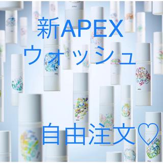 POLA - ★新発売★ POLA APEX アペックス ウォッシュ 120g