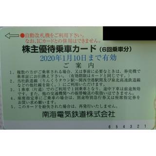 南海電気鉄道 株主優待 乗車カード6回分+みさき公園50%割引3枚+冊子1冊