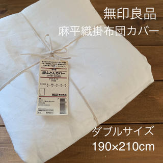 ムジルシリョウヒン(MUJI (無印良品))の未使用 無印良品 リネン  麻平織 掛ふとんカバー  ダブル(シーツ/カバー)