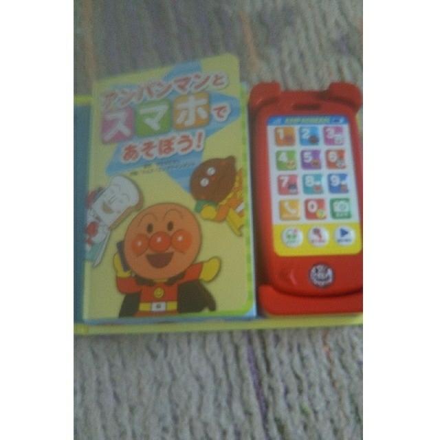 アンパンマン(アンパンマン)のアンパンマンとスマホであそぼう! キッズ/ベビー/マタニティのおもちゃ(知育玩具)の商品写真