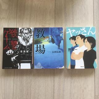本3冊 セット まとめ売り 教場 復讐ゲーム ヤッさん 小説 人気 おすすめ