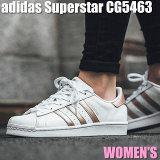 アディダス(adidas)のアディダス オリジナルス スーパースター W CG5463 25.5cm(スニーカー)