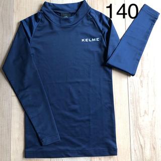 140 ケルメ アンダーシャツ 長袖(ウェア)