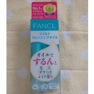 ファンケル(FANCL)のぴーちゃん様 ファンケル マイルドクレンジングオイル 60ml(クレンジング / メイク落とし)