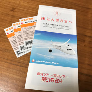 JAL(日本航空) - 日本航空 JAL 株主優待券×3枚、ご案内冊子