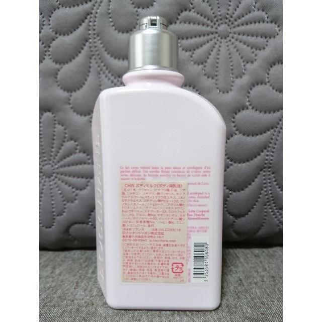 L'OCCITANE(ロクシタン)のロクシタン ボディミルク コスメ/美容のボディケア(ボディローション/ミルク)の商品写真