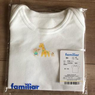 familiar - 【新品未使用】ファミリア  半袖シャツ 80