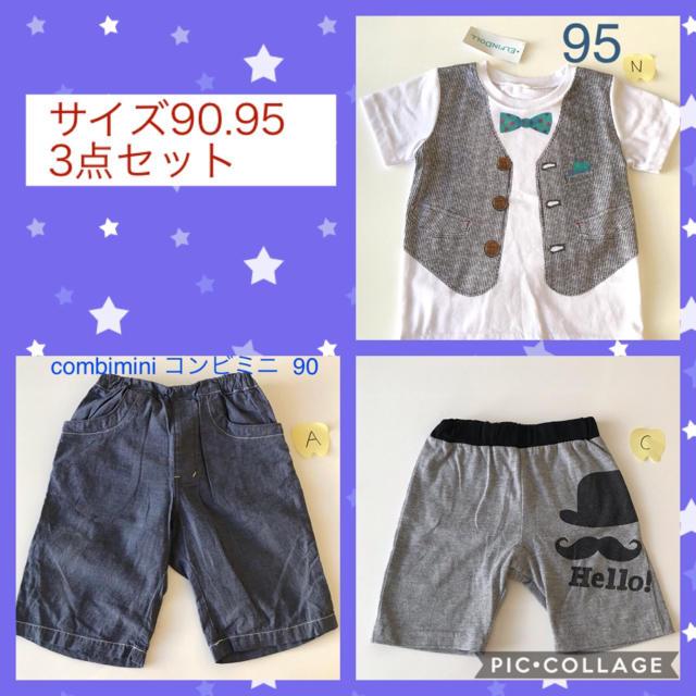 Combi mini(コンビミニ)の90 95 キッズ/ベビー/マタニティのキッズ服 男の子用(90cm~)(パンツ/スパッツ)の商品写真