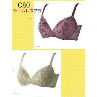 新品【C80】シームレスブラジャー2点(パープル&ベージュ)(ブラ)