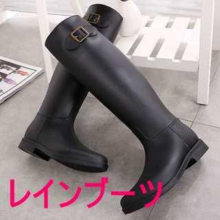 ロング☆レインブーツ ジョッキーブーツ 雨の日も晴れの日も大活躍! ブラック(レインブーツ/長靴)