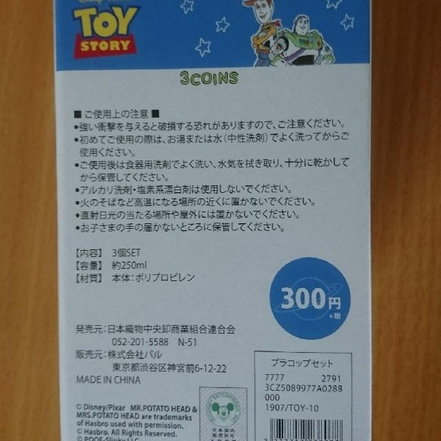 Disney(ディズニー)のトイストーリー スリーコインズ コップセット プラコップセット エンタメ/ホビーのおもちゃ/ぬいぐるみ(キャラクターグッズ)の商品写真