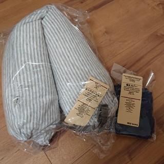 ムジルシリョウヒン(MUJI (無印良品))の新品 未使用 無印良品 ネッククッション&カバー(旅行用品)