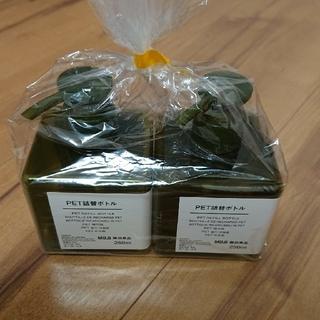 ムジルシリョウヒン(MUJI (無印良品))の新品 未使用 無印良品 詰め替えボトルセット&クリームケース(日用品/生活雑貨)