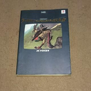 プレイステーション(PlayStation)のファイナルファンタジータクティクス大全(携帯用ゲームソフト)