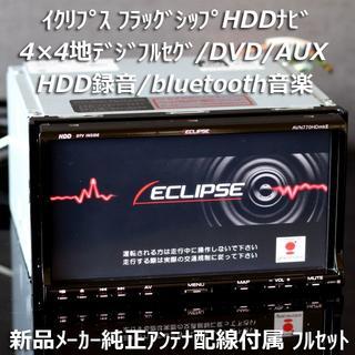 AVN770HDmk2 地デジ/bluetooth/HDD録音/USB高速転送