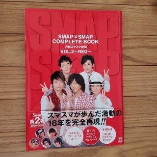 スマップ(SMAP)のSMAP×SMAP COMPLETE BOOK 月刊スマスマ新聞 VOL.2(アイドルグッズ)