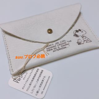 スヌーピー(SNOOPY)のスヌーピー カードケース Portierra(名刺入れ/定期入れ)