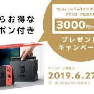 Nintendo Switch - 新品未使用 ニンテンドースイッチ 本体 ブルー/レッド 2個 3000クーポン付