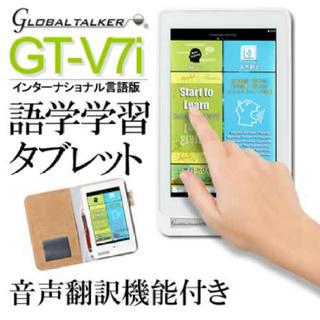 送料無料  グローバルトーカー インターナショナル版(タブレット)