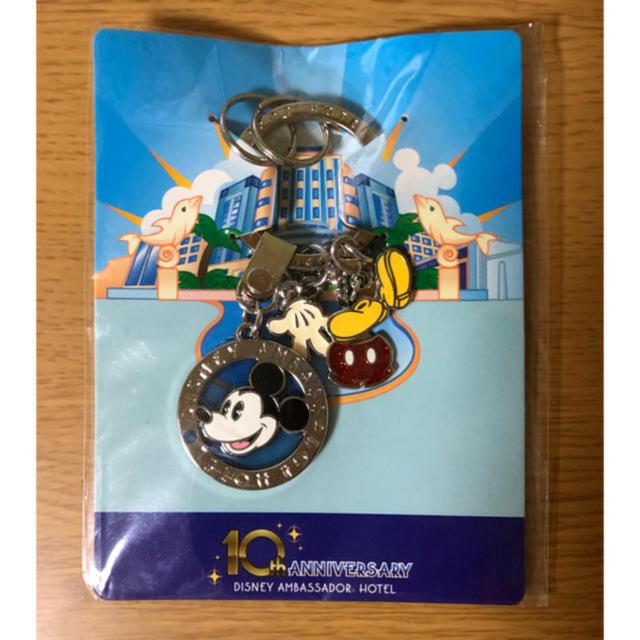 Disney(ディズニー)のディズニーアンバサダーホテル 10周年 記念のキーホルダー エンタメ/ホビーのアニメグッズ(キーホルダー)の商品写真