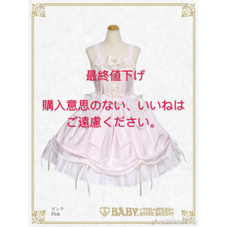 BABY,THE STARS SHINE BRIGHT - BABY Bouquet blanc ジャンーパースカート