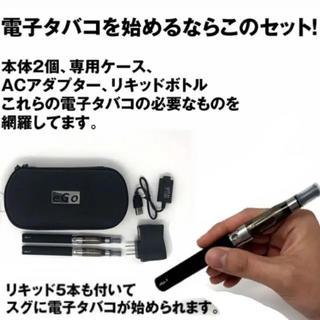 送料無料 新品未使用 電子タバコ(タバコグッズ)