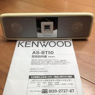 ケンウッド(KENWOOD)のアクティブ スピーカーBluetooth AS-BT50(スピーカー)
