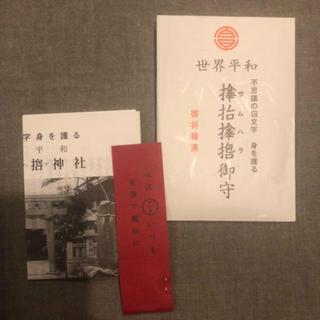 5号 未使用 サムハラ神社 御神環 指輪(リング(指輪))