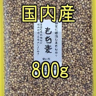 もち麦 国内産 800g(400g×2袋)