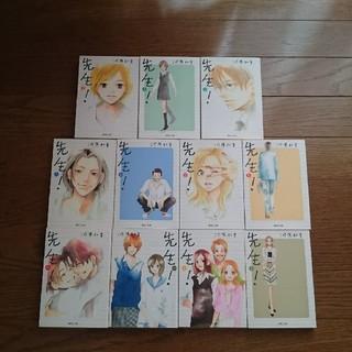 全巻セット 河原和音 先生 11冊 素敵な彼氏 作者