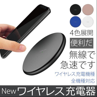 iPhone - ワイヤレス充電器 ブルー
