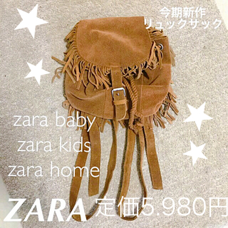 ザラキッズ(ZARA KIDS)の美品 zara 新作 ザラキッズ リュック ショルダーバッグ アリシアスタン (リュックサック)