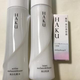 H.A.K - 資生堂HAKU 化粧水・乳液・美容液ミニサイズ 3点set