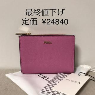 フルラ(Furla)の最終値下げです❗️【新品】BABYLON 2つ折り財布★ORCHIDEA★(財布)