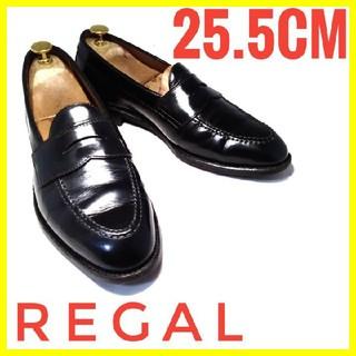 リーガル(REGAL)のリーガル ローファー 黒 25.5cm(ローファー/革靴)