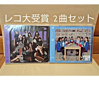 ノギザカフォーティーシックス(乃木坂46)の乃木坂46 レコ大受賞 CD2枚セット(ポップス/ロック(邦楽))