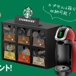 スターバックスコーヒー(Starbucks Coffee)の新品✨ネスカフェアンバサダー 限定✨スターバックス 収納ボックス(ノベルティグッズ)