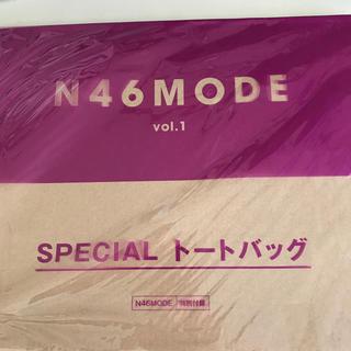 乃木坂46 - N46MODE 付録ビニールBIGトート 紫